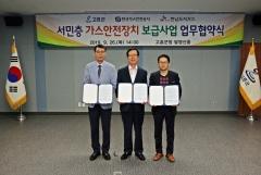 고흥군, 서민층 가스안전장치 보급 업무협약 체결