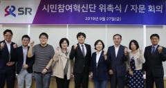 SR, `시민참여혁신단` 위촉...공공성과 사회적가치 증진