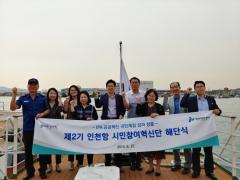 인천항만공사, '제2기 인천항 시민참여 혁신단 해단식' 개최