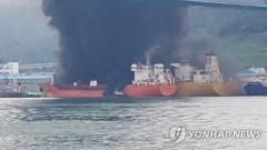 울산 염포부두 석유제품운반선 화재…승선원 25명 전원구조