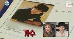 웹툰작가 기안84, 어릴적 가수 꿈꾼 이유