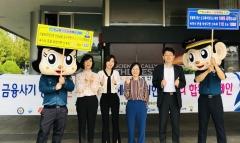 농협광주본부, 유관기관 합동 '보이스피싱 제로 캠페인' 실시