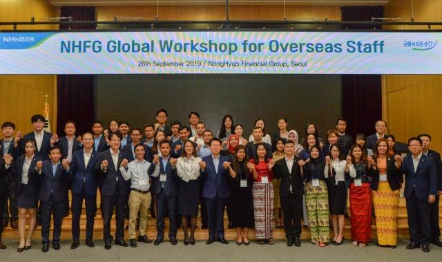 농협금융, 해외점포 우수 직원 초청 워크숍 개최