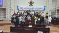 인천시의회, 청소년 의정교실에 청담고 학생들 참가