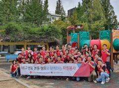 롯데건설, 가을맞이 재능기부 봉사활동 펼쳐