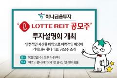 하나금융투자, 롯데리츠 공모주 투자설명회 개최