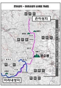 용인시, 은이성지~미리내성지 연결 13km 순례길 조성