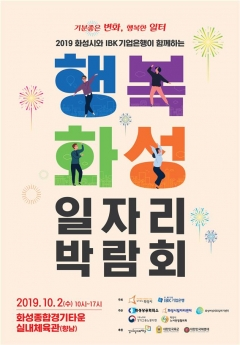 IBK기업은행, 내달 2일 행복화성 일자리박람회 개최