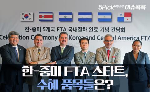 한-중미 FTA 스타트, 수혜 품목들은?
