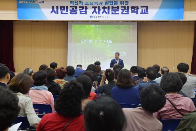 광주 서구, 시민공감 자치분권학교 운영