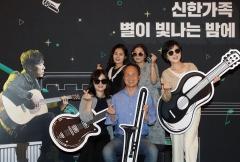 신한은행, '신한 가족 별이 빛나는 밤에 콘서트' 개최