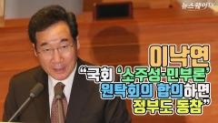 """[뉴스웨이TV]이낙연 """"국회 '소주성·민부론' 원탁회의 합의하면 정부도 동참"""