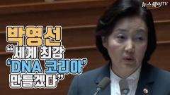"""[뉴스웨이TV]박영선 """"세계 최강 'DNA 코리아' 만들겠다"""""""
