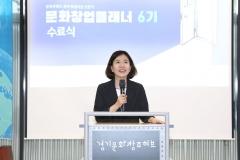 경기콘텐츠진흥원, '문화창업플래너 6기 수료식' 성료