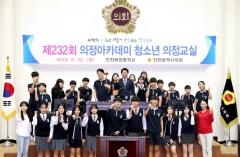 인천시의회, 청소년 의정교실에 해원중 학생회 임원들 참가