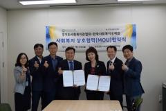 한국사회복지공제회-경기도사회복지관협회, 사회복지 발전 MOU 체결