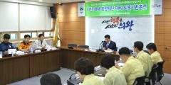 의왕시, '재난대응 안전한국훈련 토론기반 훈련' 실시