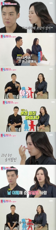 """'동상이몽2' 이상화♥강남, 결혼 결심이유…""""혼전임신 NO, 함께 행복하려고"""""""