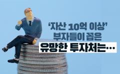 [카드뉴스]'자산 10억 이상' 부자들이 꼽은 유망한 투자처는···