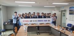 인천항만공사, 인천항 갑문 통항안전 민·관·공 합동 간담회 개최