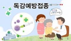 성남시, 15일부터 '독감' 무료 예방 접종…임신부 새로 포함