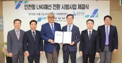 인천항만공사, 인천항 LNG예선 전환 시범사업 체결식 개최