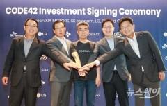 기아차, 자율주행 스타트업 '코드42'에 150억 투자