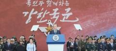 """문 대통령 """"애국·평화·국민의 군대…철통같은 안보있다"""""""