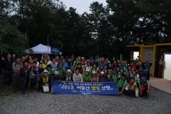 김삼호 광산구청장, 기업인 등과 어등산 별빛산행