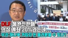 """[뉴스웨이TV]돈 벌이에 혈안된 은행·증권사···""""DLF 불완전판매 20% 이상"""""""