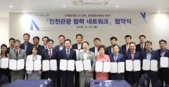 인하대, '국제관광도시 인천 만들기' 나선다
