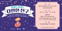 """광주문화재단, """"문화누리카드 잔액 소진하고 선물 받으세요!"""""""