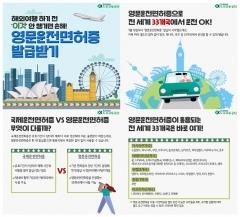 """도로교통공단 """"해외여행, 영문운전면허증으로 편리하게"""""""