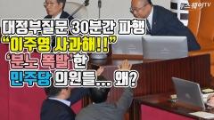 """""""이주영 사과하라!"""" 대정부질문 30분간 파행…이유는?"""