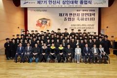 경기도일자리재단, '7기 안산시 상인대학' 졸업식 개최