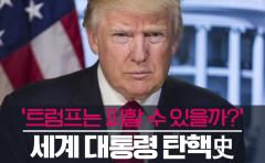 '트럼프는 피할 수 있을까?' 세계 대통령 탄핵사(史)