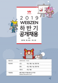 웹젠, 2019년 하반기 신입 및 경력사원 공개채용