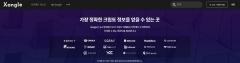 가상화폐 전문 공시 플랫폼 '쟁글' 공식 론칭