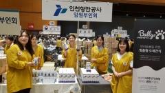 인천항만공사, '2019 적십자 바자' 참가...불우이웃돕기 성금 기탁