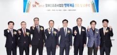 SK실트론, 장애인 표준사업장 통해 '행복경영' 시동