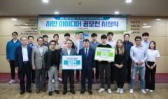인천도시공사, `송도석산 명소화 시민 아이디어` 공모전 성료
