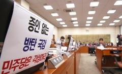 [2019 국감]상임위 곳곳이 지뢰밭···'조국 논란'에 파행도