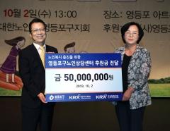 한국거래소, '제23회 노인의날'영등포구노인상담센터 후원금 전달