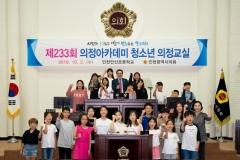 인천시의회, 청소년 의정교실에 안산초 학생회 임원들 참가