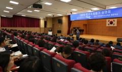 인천시교육청, 학교자체평가 담당자 설명회 가져