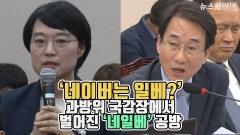 [뉴스웨이TV]'네이버는 일베?' 과방위 국감서 '네일베' 공방