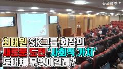 "SK그룹 ""사회적 가치 창출로 블루오션 창출"""