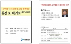 인천항만공사, 외교부 유연철 기후변화대사 초청 '토크콘서트` 개최