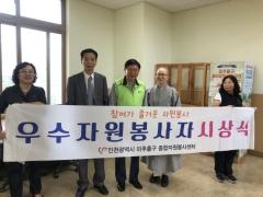 인천 미추홀구 종합자원봉사센터, 3분기 우수자원봉사자 시상
