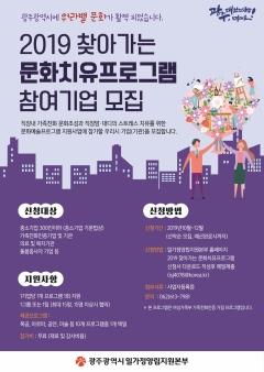 광주시, '2019 찾아가는 문화치유프로그램' 참여기업 모집